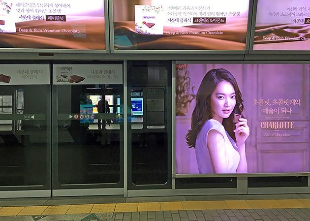 Lotte Ad